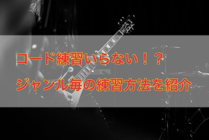 [ギター初心者]練習方法-コード練習