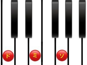ドミソ-ピアノ