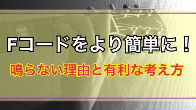 ギター初心者 Fコード 簡単 コツ