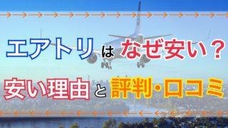 【口コミ・評判】エアトリ-航空券・チケット・ホテルが安い理由