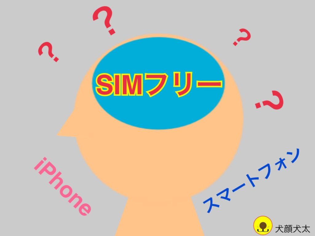 SIMフリーiPhone説明