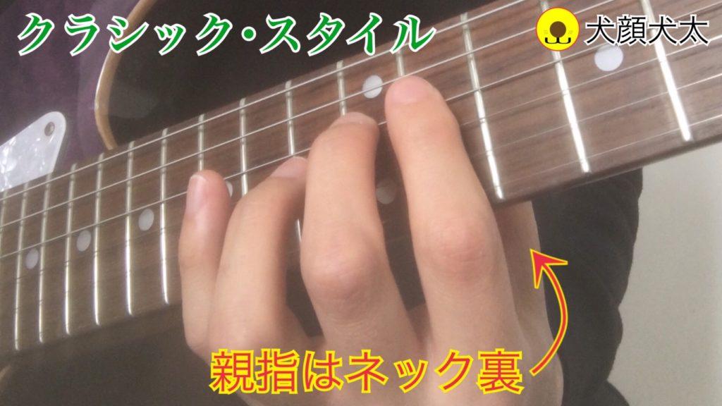 ギターの弾き方-クラシックスタイル