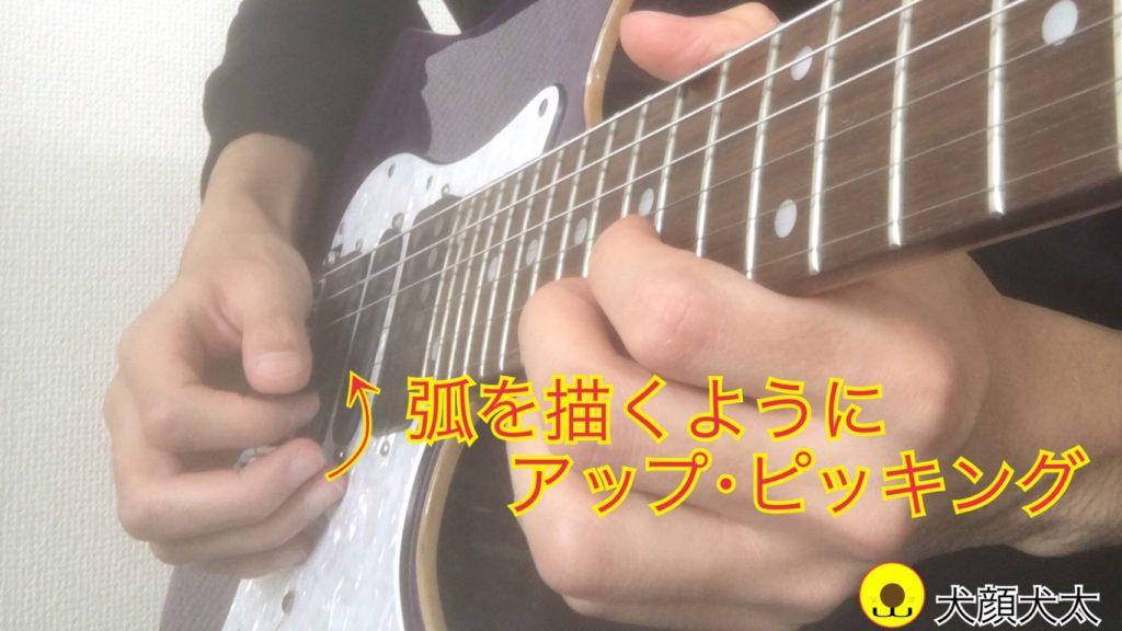 リードギター-オルタネイトピッキングのコツ