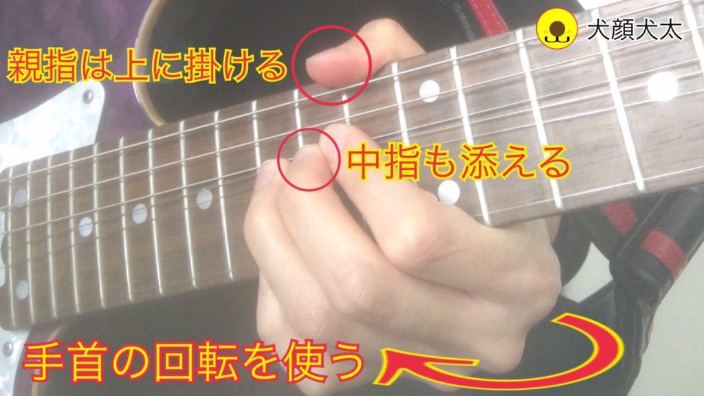 リードギター練習-チョーキングの弾き方