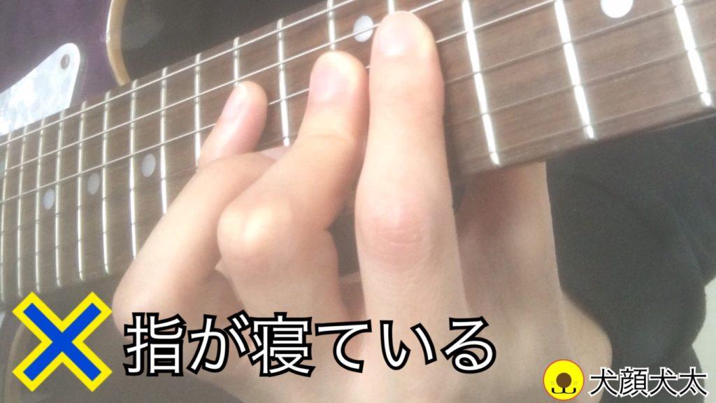 リードギター練習-指(悪い例)