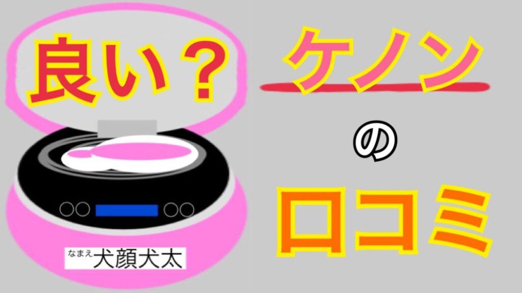 脱毛器ケノンの口コミ・評判-公式サイト・ホームページが怪しい?どれ?