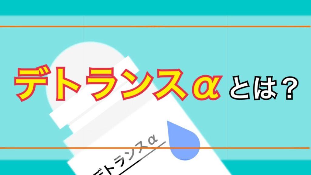デトランスα公式サイト購入-口コミ・効果
