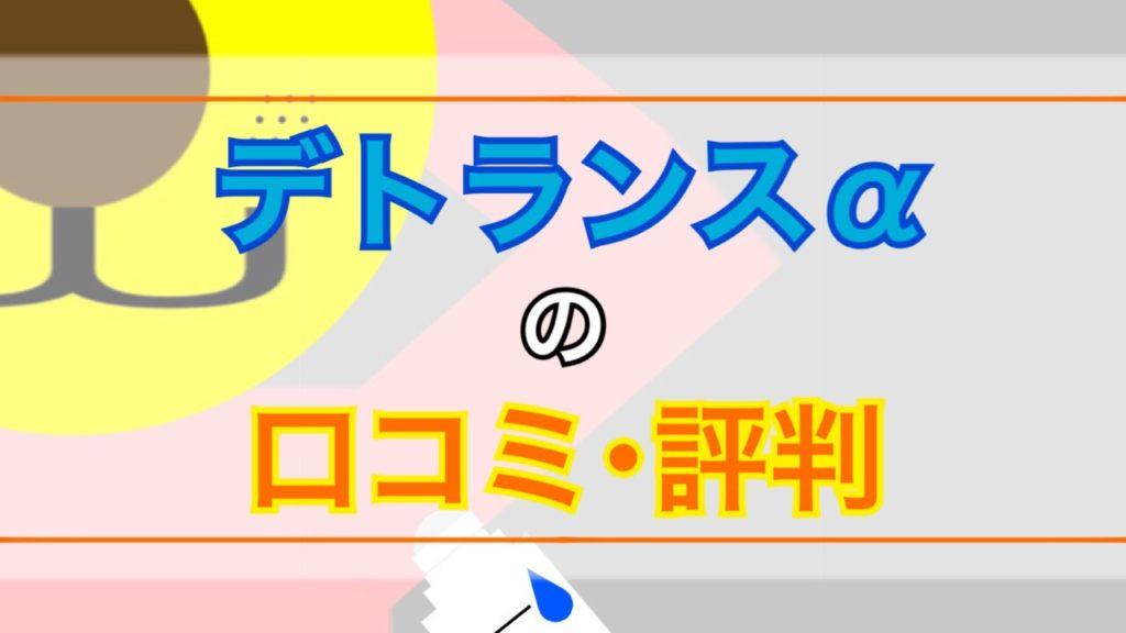 デトランスα-口コミ・評判