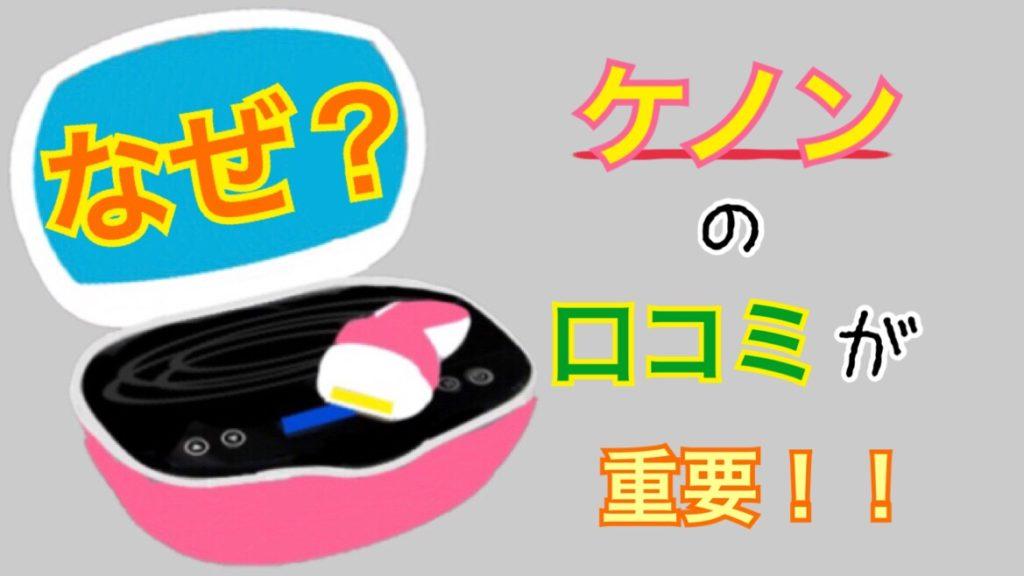 ケノン口コミ・評判-やらせ・サクラ?