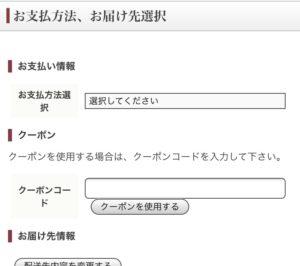 正官庄「紅参タブレット」購入手順