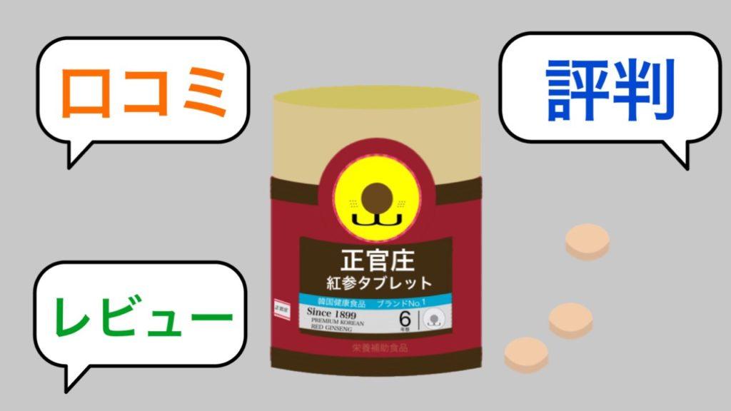 正官庄-紅参タブレットの口コミ