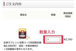正官庄「紅参タブレット」-購入方法