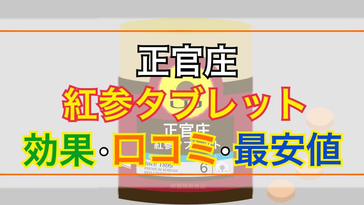 正官庄「紅参タブレット」-口コミ・効果や偽物の見分け方・最安値情報