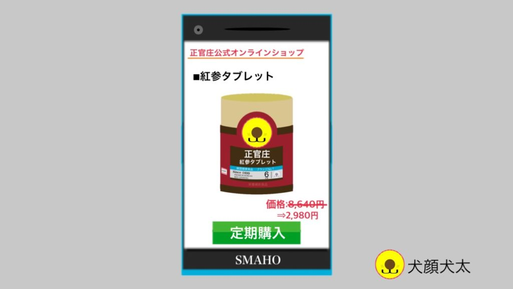 「正官庄」公式サイト-最安値の購入方法