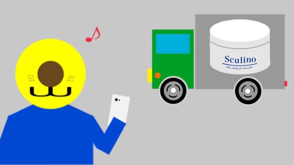 レオナビューティー「スクリーノ」-最安値・購入方法