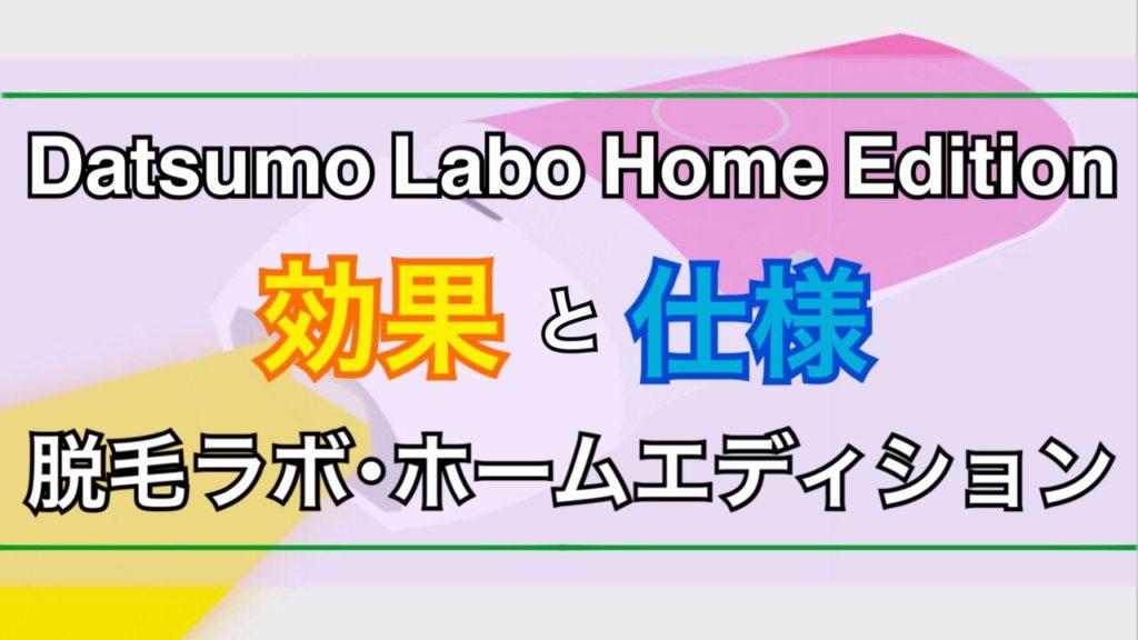 脱毛ラボ・ホームエディション-効果・VIO