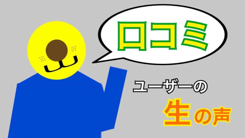 脱毛ラボ・ホームエディション-口コミ・評判・評価・レビュー