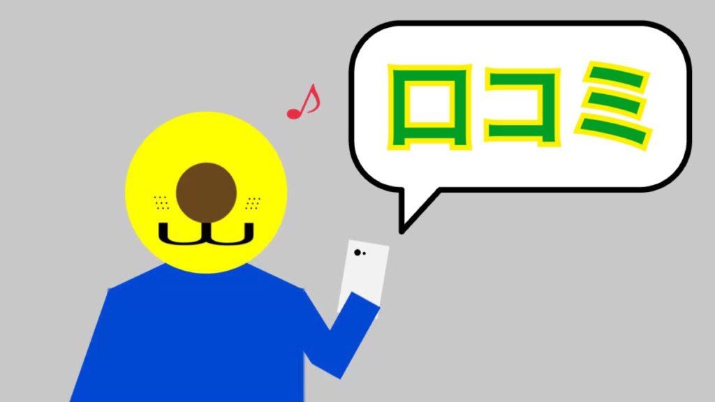 ケノン効果の目安-レベル・痛みの口コミ・レビュー