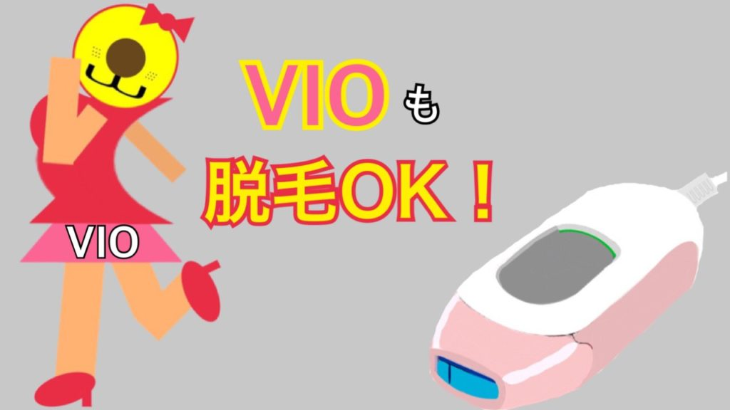 ドクターエルミスゼロでVIO-口コミ・効果・使い方と価格