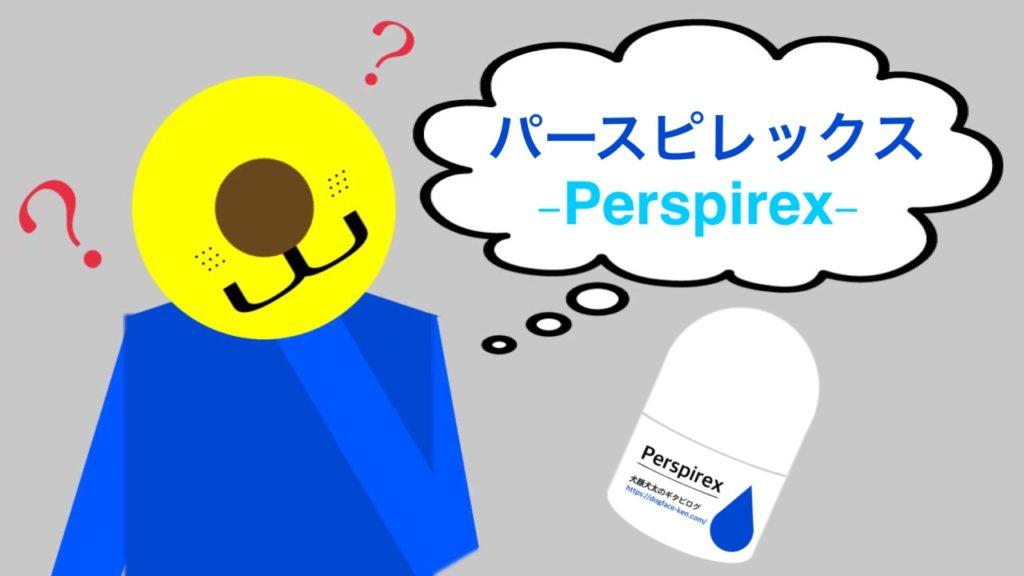 強力に効く制汗剤-パースピレックスとは