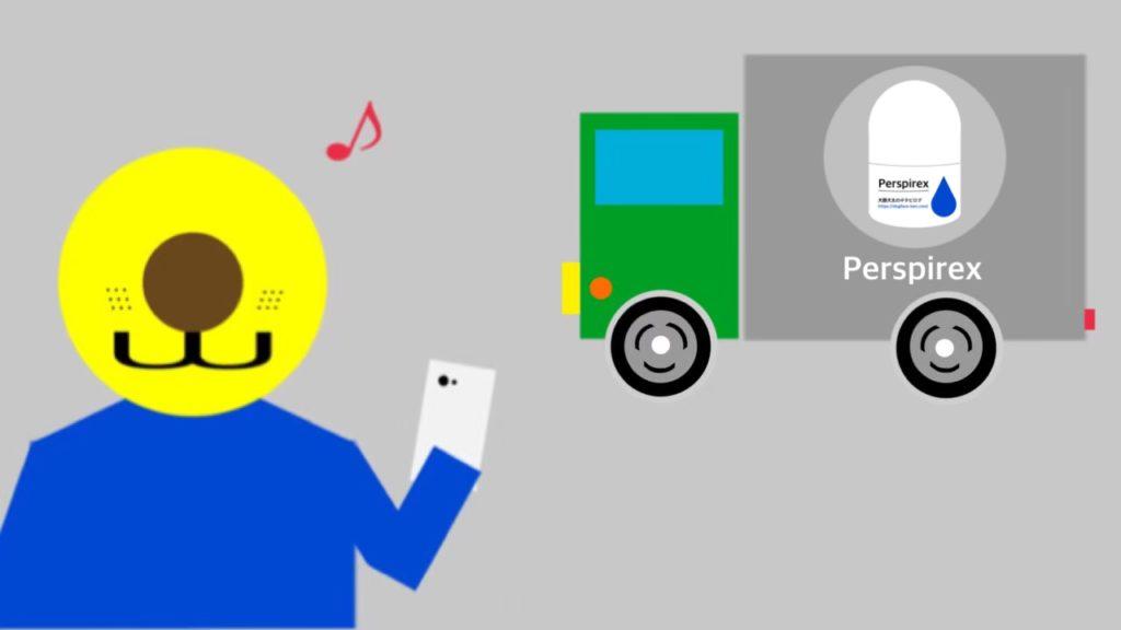 強力に効く制汗剤-パースピレックスの正規品購入・公式サイト