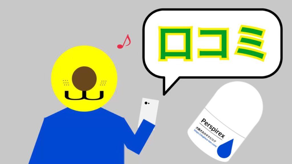 強力に効く制汗剤-パースピレックスの口コミ・評判