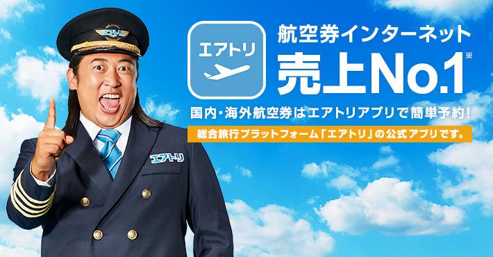 【口コミ・評判】航空券ホテルが安い-エアトリ