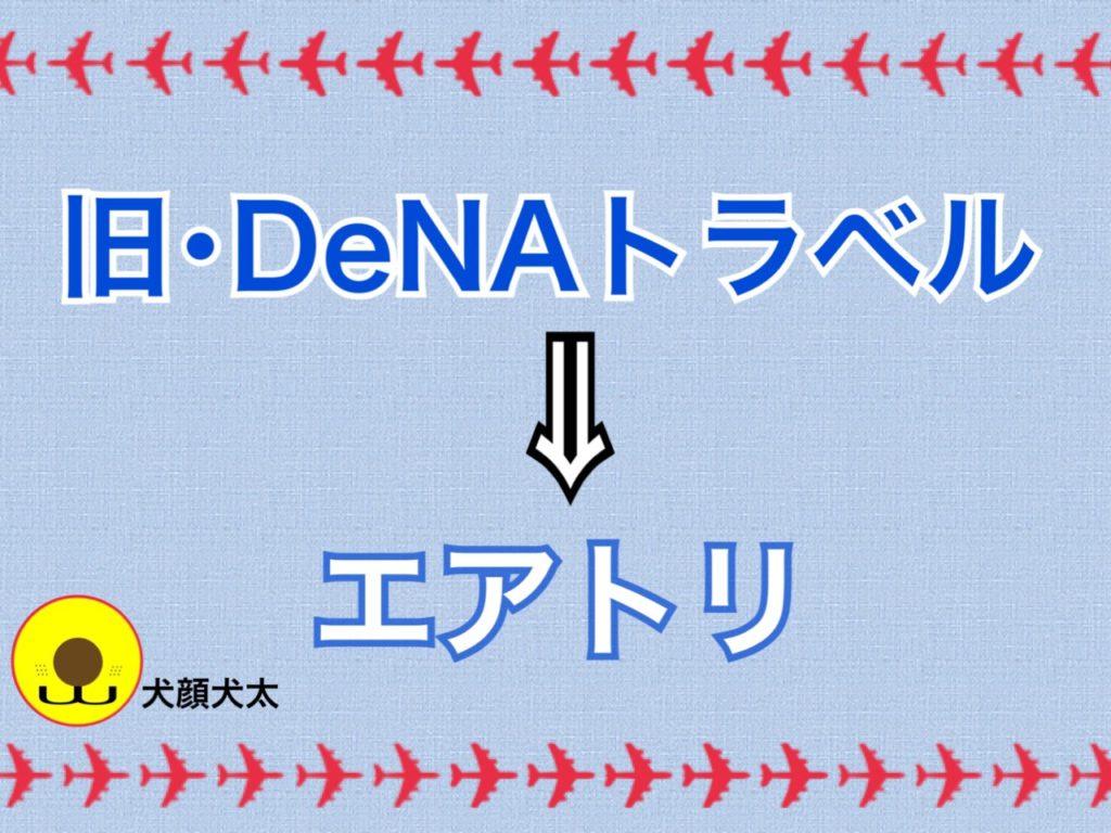 【エアトリ】安い航空券・ホテル-口コミと評判