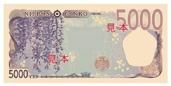 [新五千円札]裏-藤(フジ)