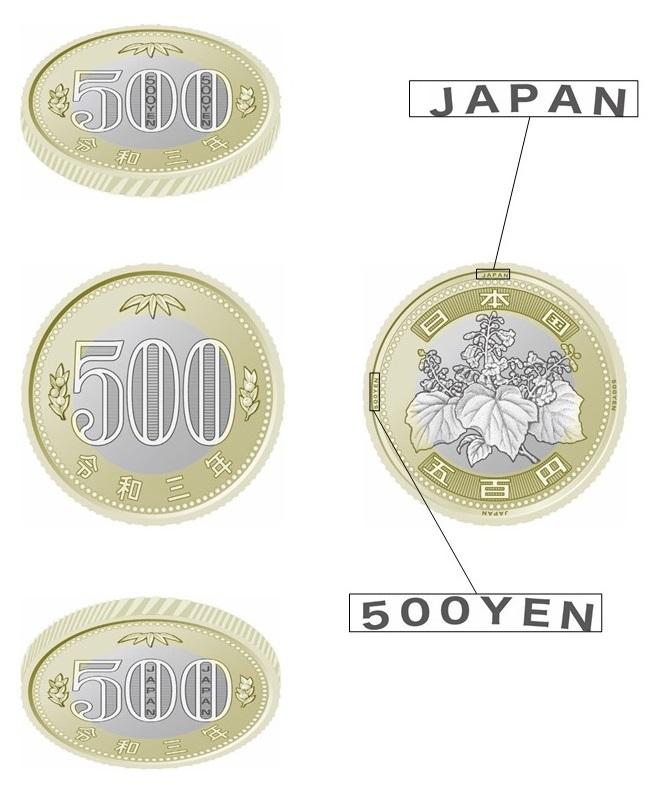 新500円硬貨デザイン
