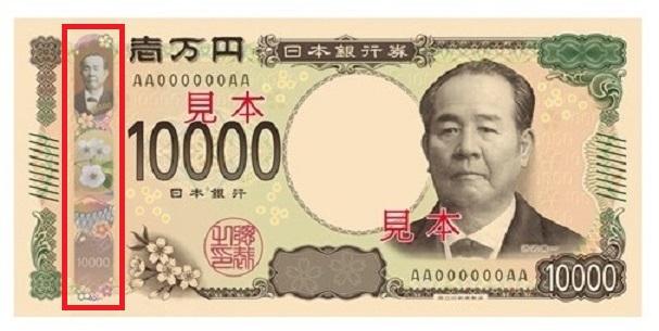 3Dホログラム-新壱万円札