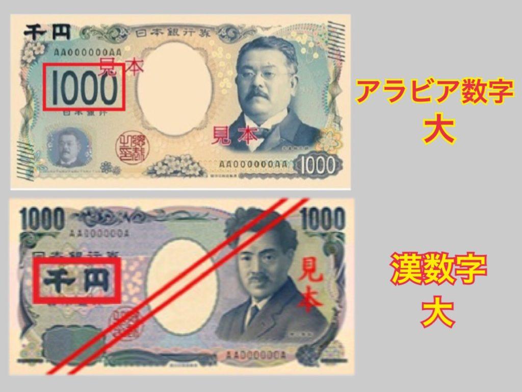 新壱千円札-アラビア数字