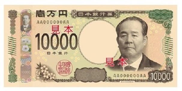 新壱万円札-渋沢栄一