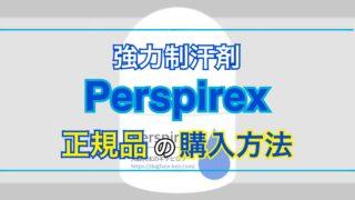 強力に効く制汗剤-パースピレックスの正規品・公式サイト